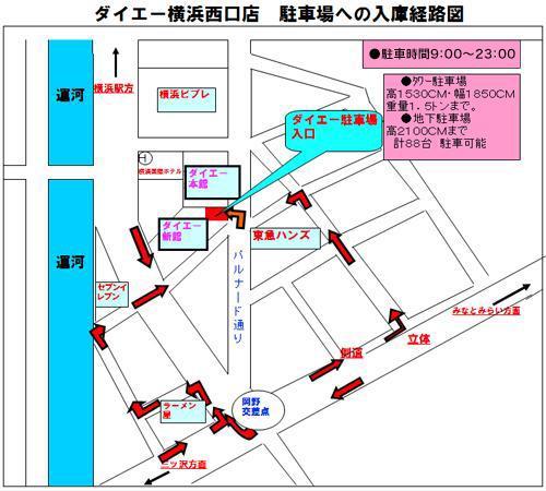 横浜西口店駐車場マップ