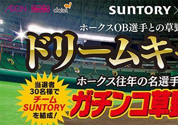 ホークスOB選手との草野球対決に参加しよう!!ドリームキャンペーン