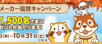 秋の冷凍食品キャンペーン