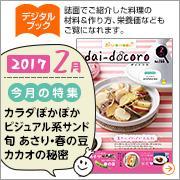 dai-docoro02